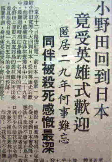 ■ 前陸軍少尉小野田寬郎逝去_e0094583_10383212.jpg