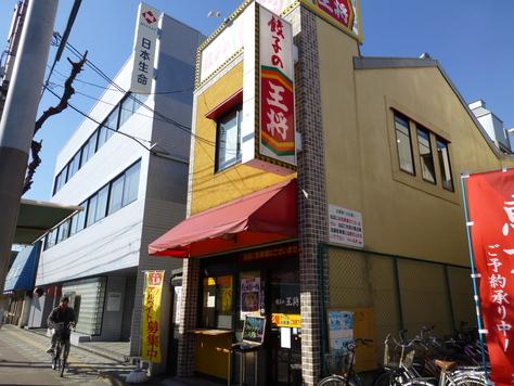 餃子の王将    赤川店_c0118393_17151867.jpg