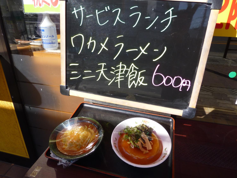 餃子の王将    赤川店_c0118393_17181036.jpg