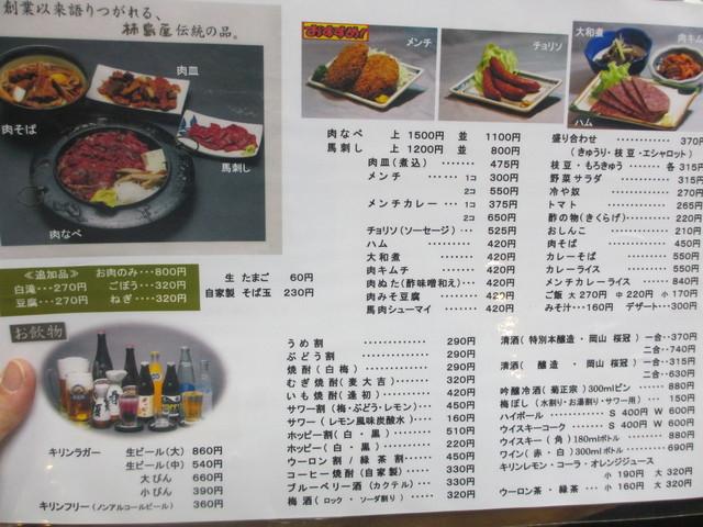 桜肉 柿島屋 @町田_c0212604_19534284.jpg