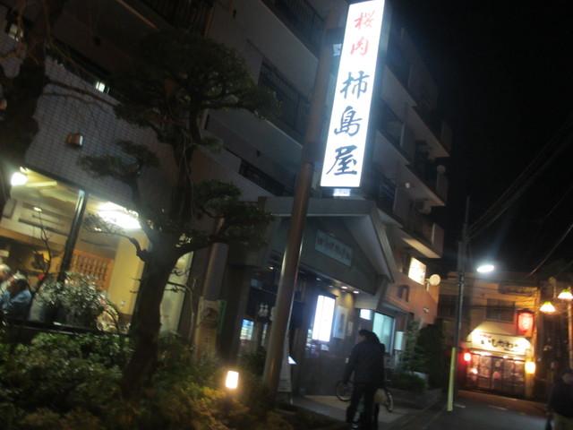 桜肉 柿島屋 @町田_c0212604_2011515.jpg