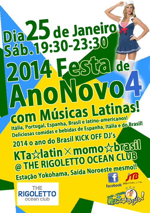 ☆ワールドカップ☆ブラジル大会まであと140日あまり!! Vamos! ▶_b0032617_16452621.jpg