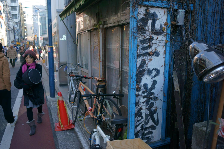 吉祥寺  通りすがりの丸三和洋紙店_b0061717_23383138.jpg