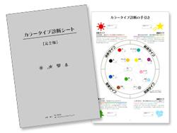 NEW!カラータイプ活用術講座(1月29日)_f0092320_1481396.jpg