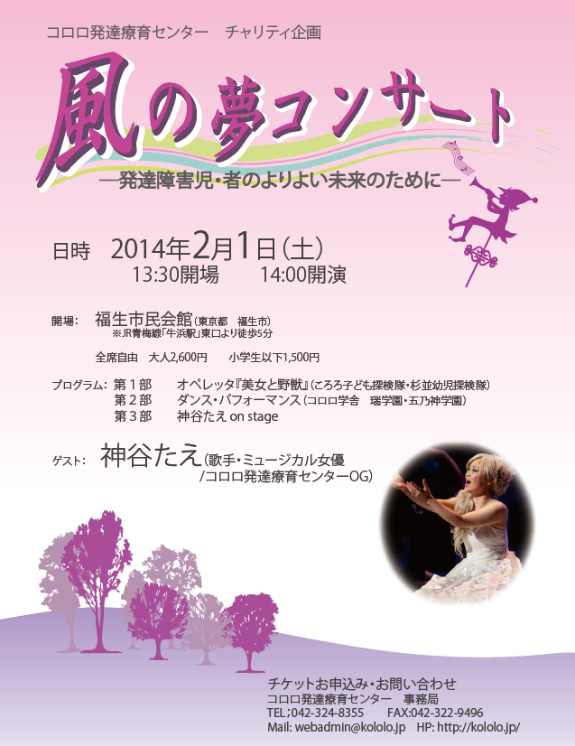 ■ 風の夢コンサート_f0206223_16542775.png
