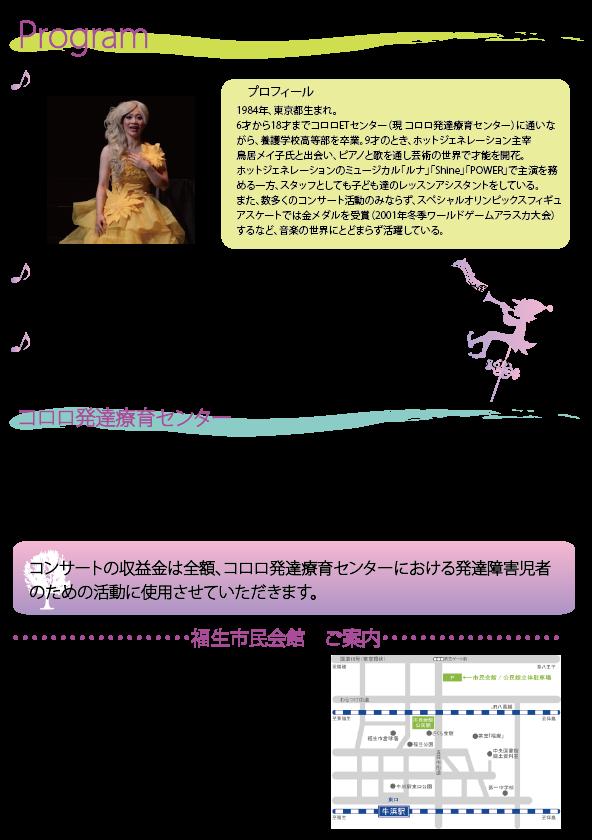 ■ 風の夢コンサート_f0206223_16545910.png
