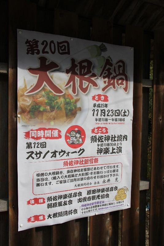日本神話の旅 【須佐神社】_c0011649_1219694.jpg
