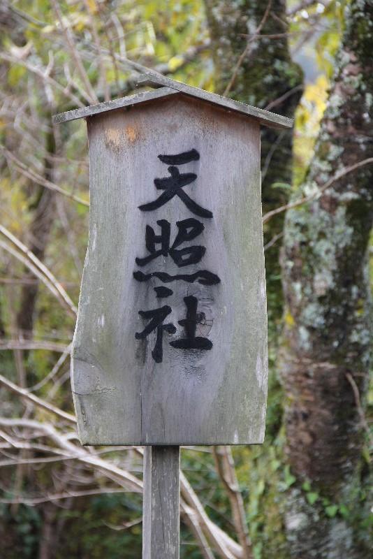 日本神話の旅 【須佐神社】_c0011649_2252151.jpg