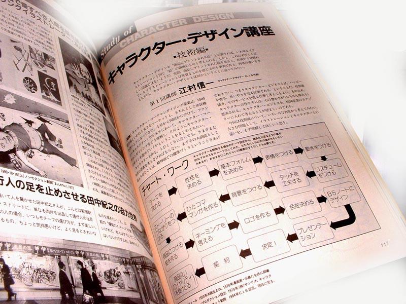キャラクターアート講座展開2_e0082852_07248.jpg