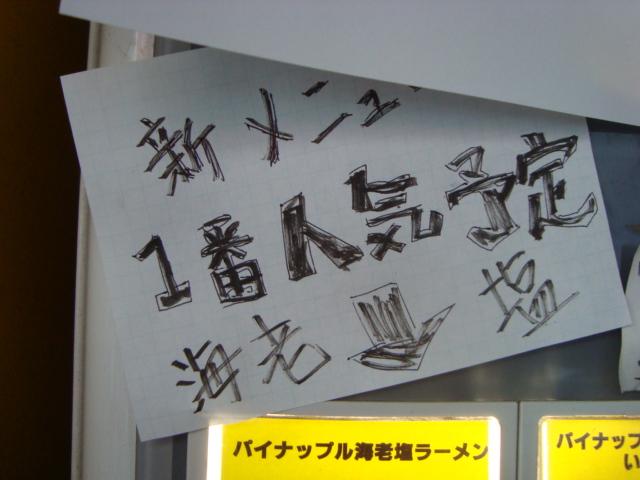 西荻窪「パインラーメン パパパパパイン」へ行く。_f0232060_20131623.jpg