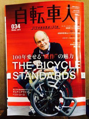 自転車人_d0197762_19241445.jpg