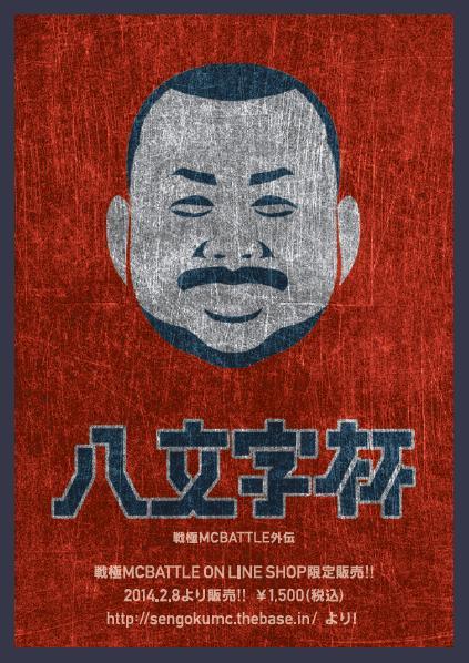戦極MCBATTLE外伝 渋谷八文字杯2013 完全収録DVD 発売しました!_e0246863_4165067.jpg