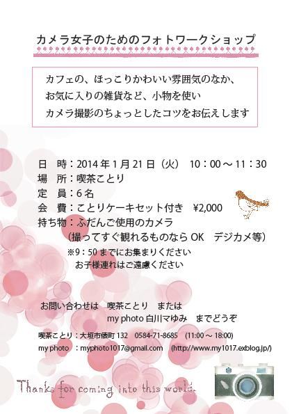 b0232676_20115749.jpg