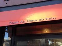 クロワッサンが食べたかったのに! トシオークーデュパン (Toshi Au Coeur du Pain)_d0266681_21202952.jpg