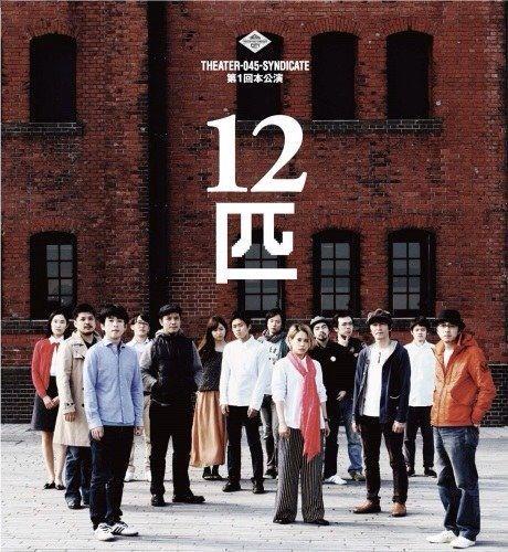 『12匹』all about 今井くん_c0156791_8113695.jpg
