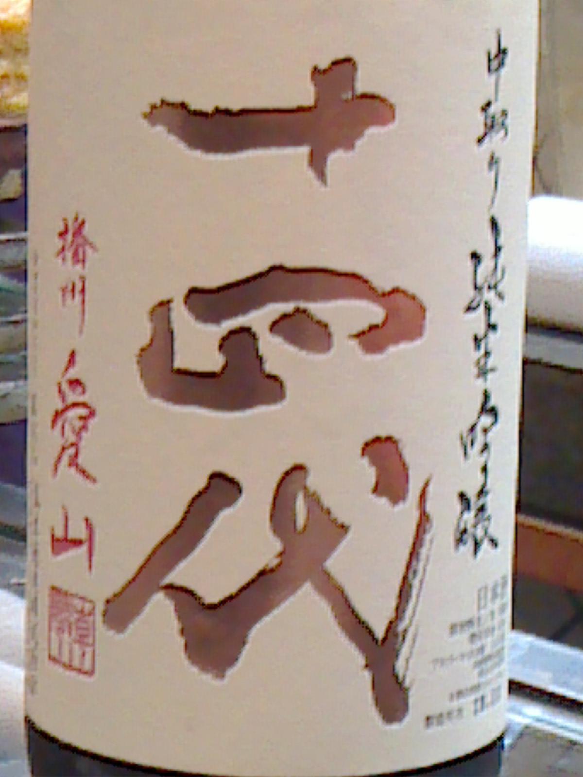千葉でとても美味しいお寿司をお腹いっぱいいただきました。_c0225997_932317.jpg