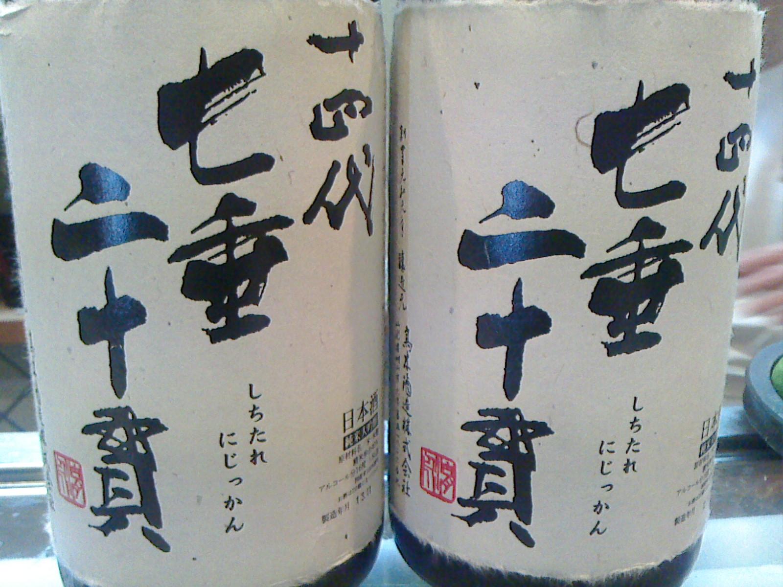 千葉でとても美味しいお寿司をお腹いっぱいいただきました。_c0225997_9392465.jpg