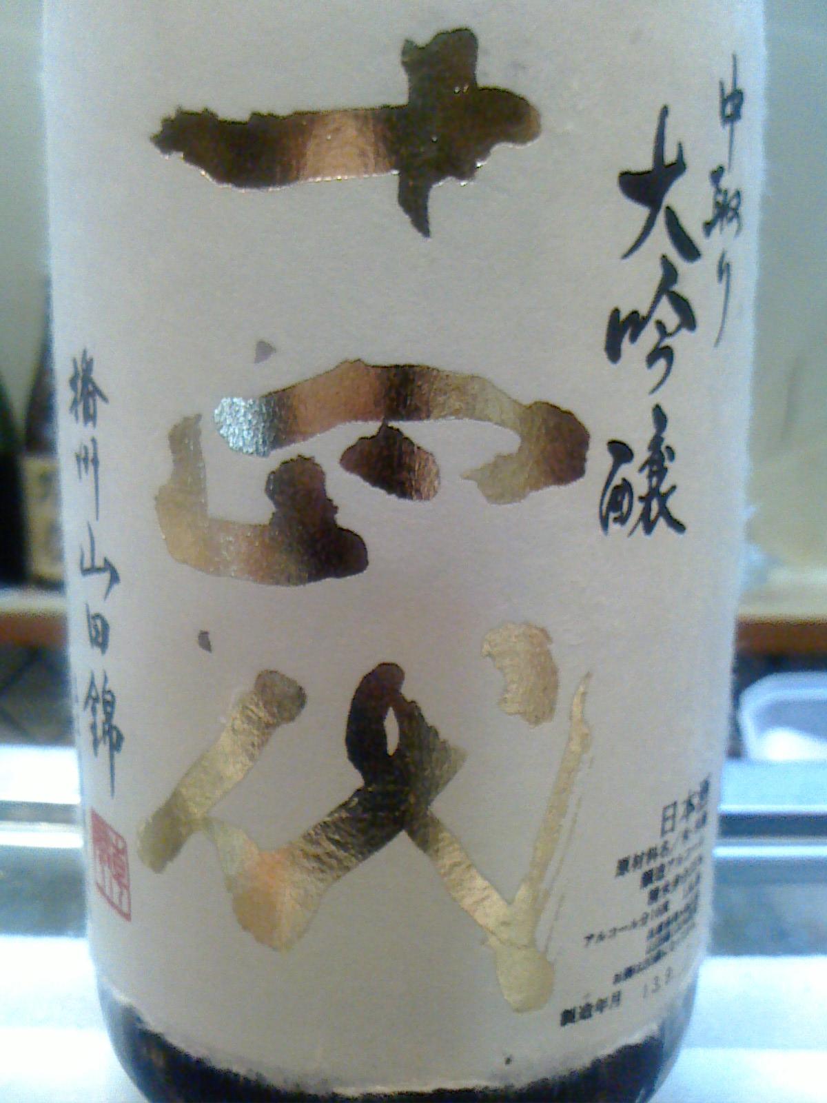 千葉でとても美味しいお寿司をお腹いっぱいいただきました。_c0225997_940495.jpg