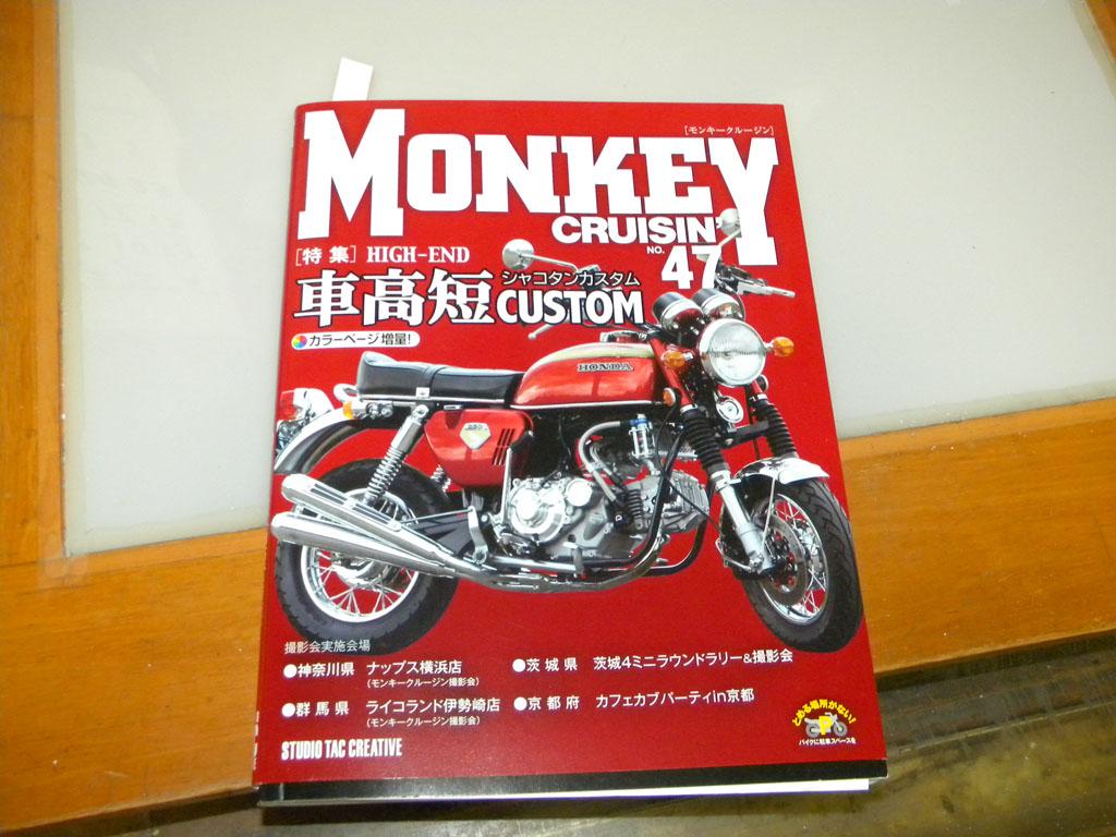 先行告知「モンキークルージン47」にて寄稿しました。_e0080201_1133795.jpg