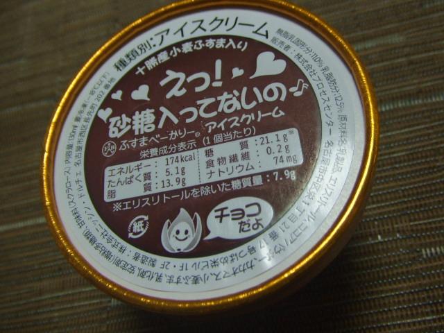ふすまべーかりー アイスクリーム チョコ_f0076001_23474056.jpg
