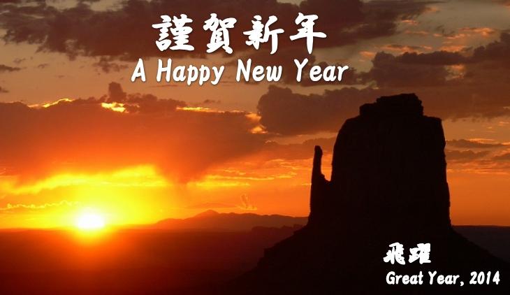新年のご挨拶 -2014-_c0153302_847549.jpg