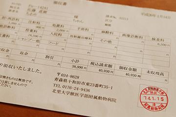 Drive to TOWADA~2014.01.14~_b0259218_258867.jpg