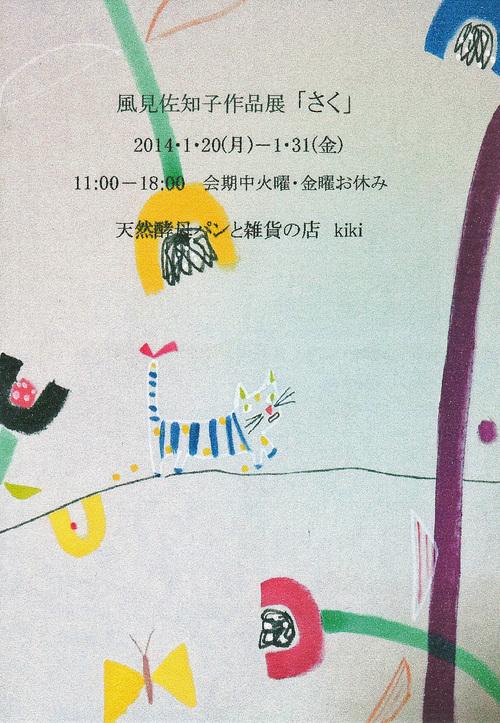 kikiさんイベントのお知らせ_d0133128_22294463.jpg