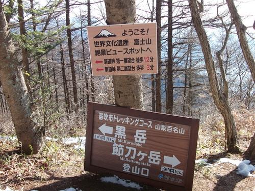 大石公園から新道峠・黒岳_f0304030_18512756.jpg