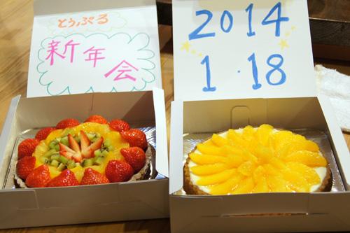 2014 新年会 ♪_a0138231_17073669.jpg