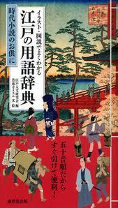 廣済堂出版「江戸の用語事典」など_e0253932_23395926.jpg