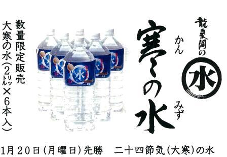 本日「大寒」、「大寒の龍泉洞の水」限定販売します。_b0206037_10195029.jpg