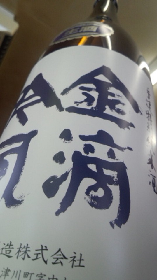 【日本酒】 金滴吟風 特別純米生酒 吟風55 限定 新酒25BY_e0173738_11233875.jpg