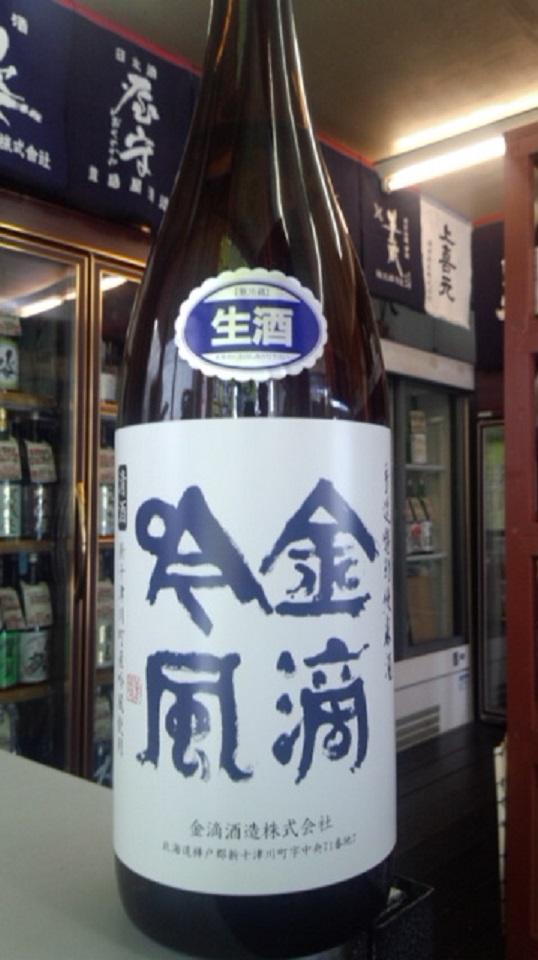 【日本酒】 金滴吟風 特別純米生酒 吟風55 限定 新酒25BY_e0173738_11234831.jpg
