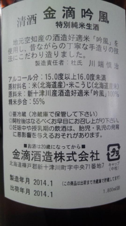 【日本酒】 金滴吟風 特別純米生酒 吟風55 限定 新酒25BY_e0173738_11235961.jpg