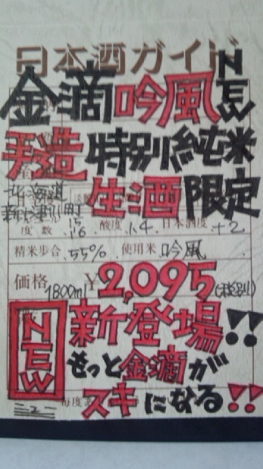 【日本酒】 金滴吟風 特別純米生酒 吟風55 限定 新酒25BY_e0173738_11241073.jpg