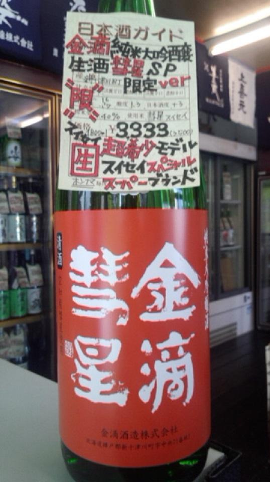 【日本酒】 金滴吟風 特別純米生酒 吟風55 限定 新酒25BY_e0173738_11241997.jpg