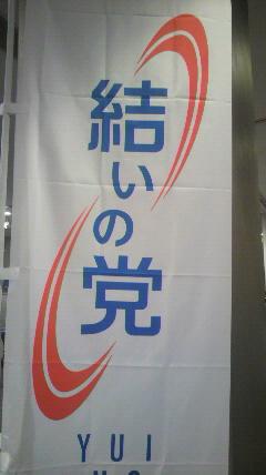結いの党〜_d0051146_1224074.jpg