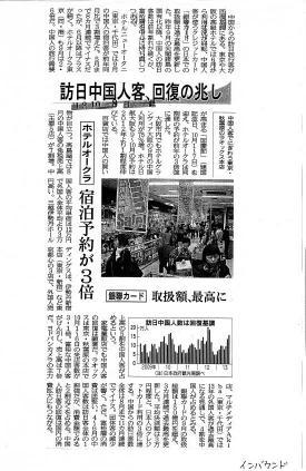 靖国参拝は中国訪日客に影響を与えるか(ツアーバス路駐台数調査 2014年1月)_b0235153_17464519.jpg