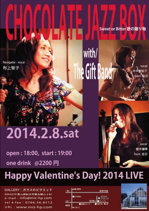 CHOCOLATE JAZZ BOX with / The Gift Band バレンタインLIVE! _b0151262_1042843.jpg
