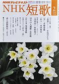 NHK短歌2月号_f0143469_16103564.jpg