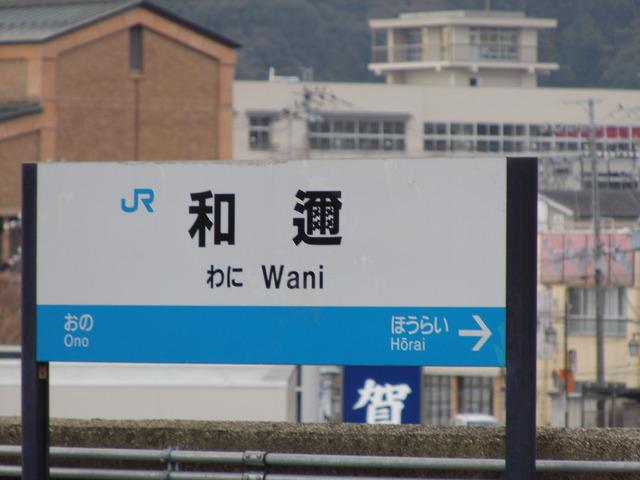 関西あの駅わに駅_c0001670_21305170.jpg