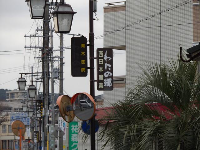 関西あの駅わに駅_c0001670_21464541.jpg