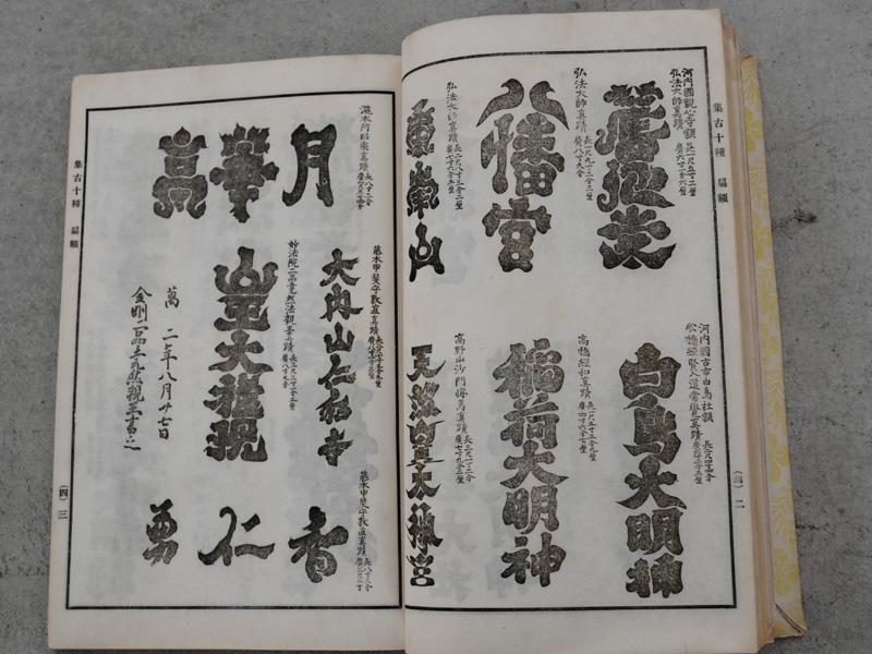 乙庭ギャラリー 生物図鑑17 Maniackers Design 「Rare Book Collections Exhibition」 展覧会記録_f0191870_1622357.jpg