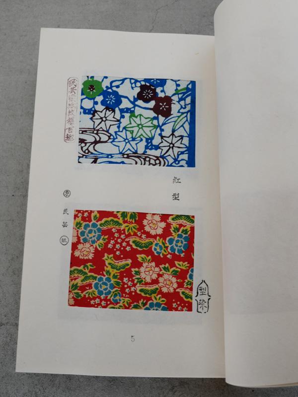 乙庭ギャラリー 生物図鑑17 Maniackers Design 「Rare Book Collections Exhibition」 展覧会記録_f0191870_162489.jpg