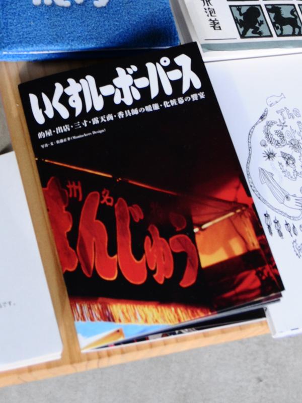乙庭ギャラリー 生物図鑑17 Maniackers Design 「Rare Book Collections Exhibition」 展覧会記録_f0191870_16435226.jpg
