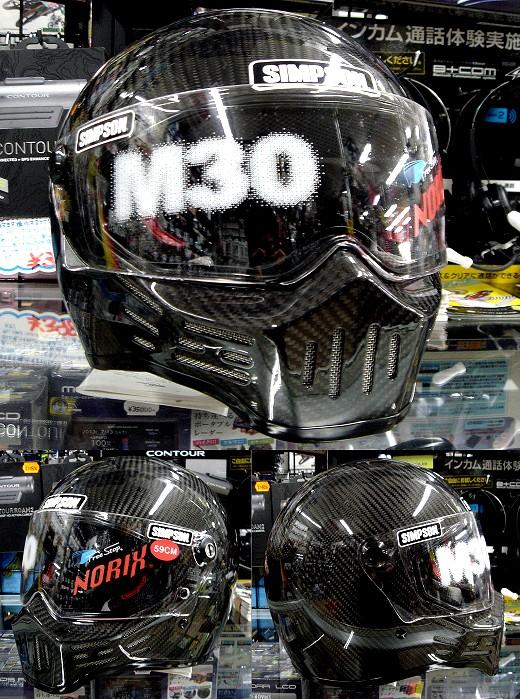 シンプソンの限定品!カーボン仕様ヘルメット入荷。_b0163075_862393.jpg