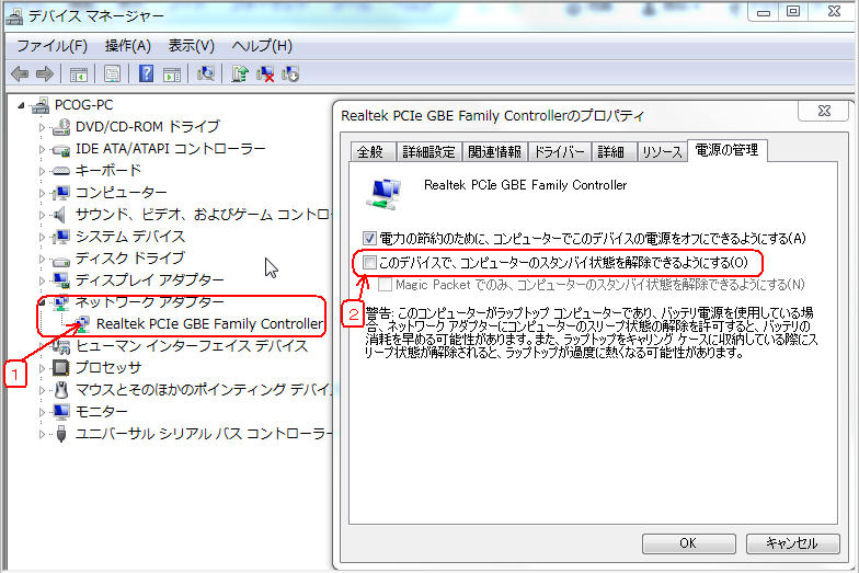 Windows7が勝手にスリープ状態を解除して起動してしまう : じいじ ...