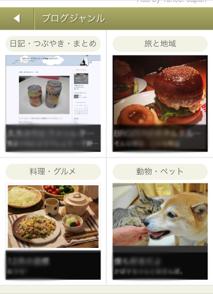 スマートフォン版ブログジャンルページをリリースしました。_a0029090_13170796.png