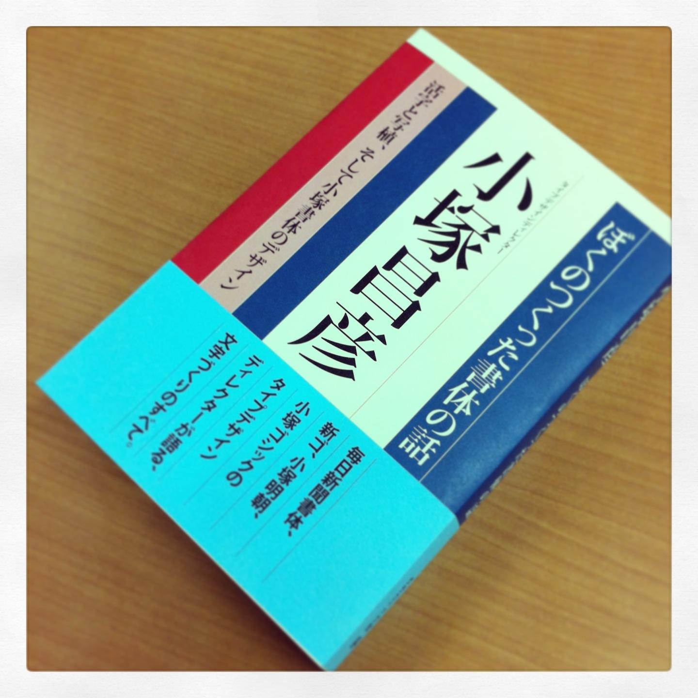 小塚昌彦さん著『ぼくのつくった書体の話』、いろいろご紹介いただいています!_c0207090_14193140.jpg
