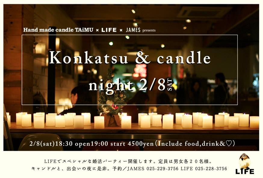 2014.2.8 (Sat) Konkatsu & candle night @LIFE_f0139898_2250529.jpg